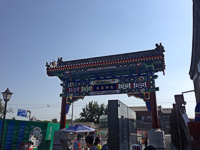 Entrance gate to the old streets of Nanluoguxiang (南锣鼓巷,) Beijing (北京,) China