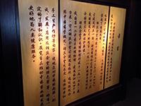 Medicine Museum engraved entrance board