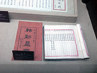 Medicine Museum account books