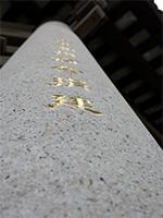 An engraved pillar in Chaozhou